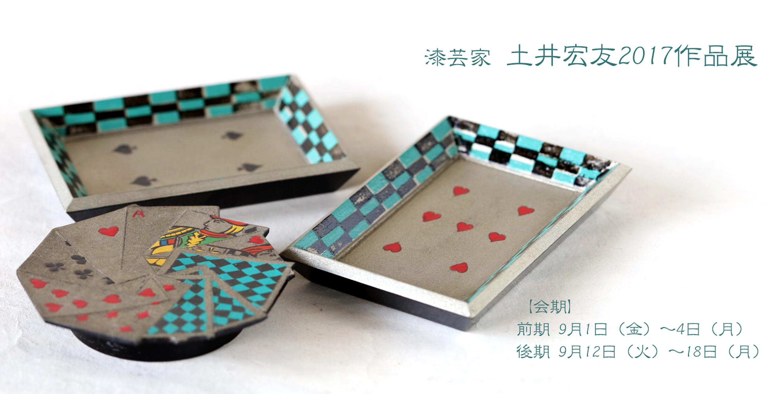 芦屋の陶芸ギャラリー|Abundante(アバンダンテ)